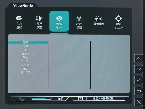 ViewSonic XG2405-7_OSD_view-mode