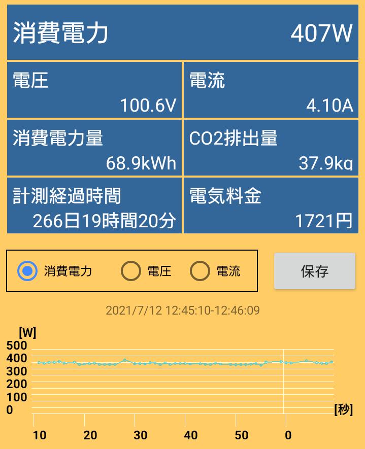 GALLERIA ZA7R-R37T_Power_3_GPU