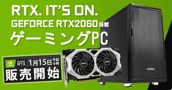 RTX 2060搭載のおすすめゲーミングBTO PCを徹底比較!