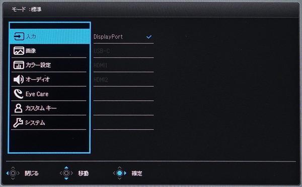 BenQ EX2780Q_OSD_menu_1_DxO