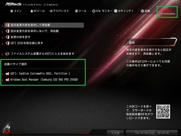 ASRock B550 PG Velocita_BIOS_3