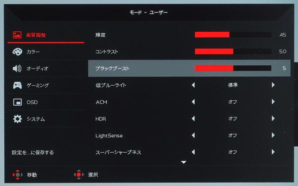 Acer Nitro XV282K KV_OSD_BlackBoost
