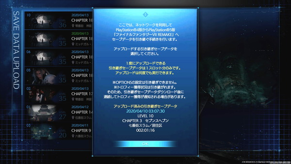 FF7R PS5 SAVE DATA COPY_3