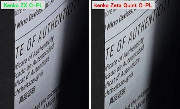 Kenko ZX C-PL_closeup-horz