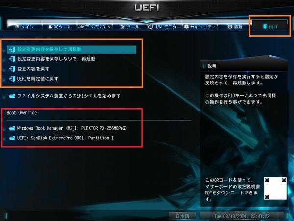 ASRock DeskMini X300_BIOS_3