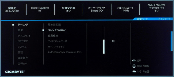 GIGABYTE M28U_OSD_Gaming_BlackEqualizer