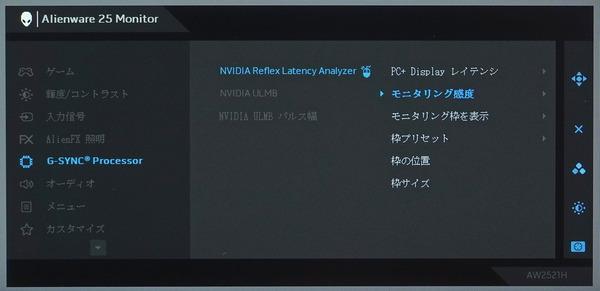 Alienware AW2521H_OSD_Reflex Latency Analyzer_sensitivity (1)