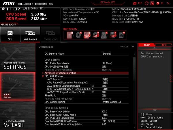 MSI MEG Z590 ACE_BIOS_OC_20