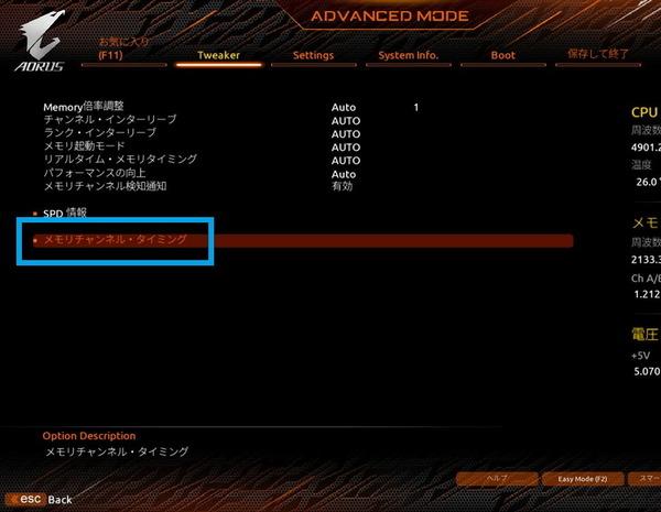 Intel_GIGABYTE_memory-OC_4