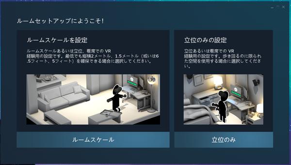 Oculus Rift S_SteamVR_Tracking-Setup