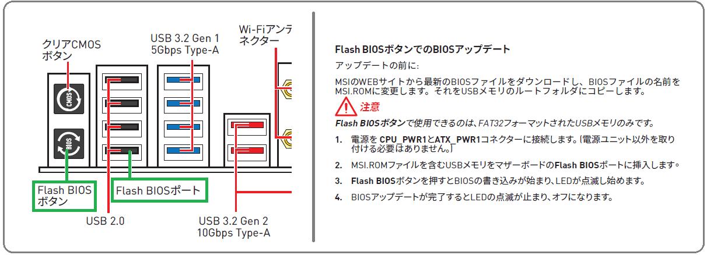 MSI MEG X570S ACE MAX_Flash BIOS