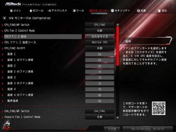ASRock B550 PG Velocita_Fan_3