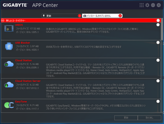 GIGABYTE APP Center_2