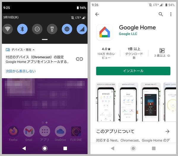 Google Chromecast v3_setup_1