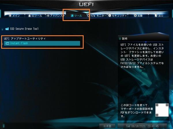 ASRock DeskMini X300_BIOS_4