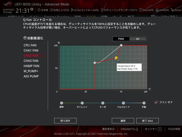 ASUS ROG Crosshair VIII Dark Hero_BIOS_Fan_4
