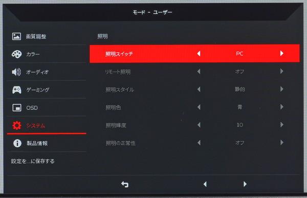 Acer Predator XB323QK NV_OSD_LED (3)