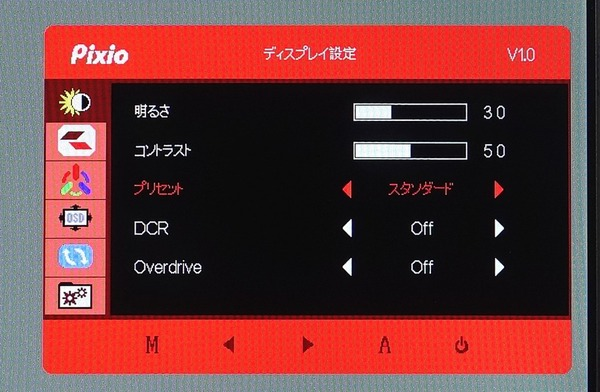 Pixio PX247_OSD_Mode