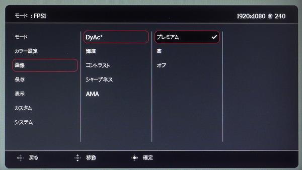 ZOWIE XL2746K_OSD_DyAc+