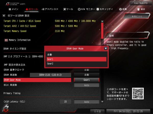ASRock Z590 Phantom Gaming-ITXTB4_BIOS_OC_22
