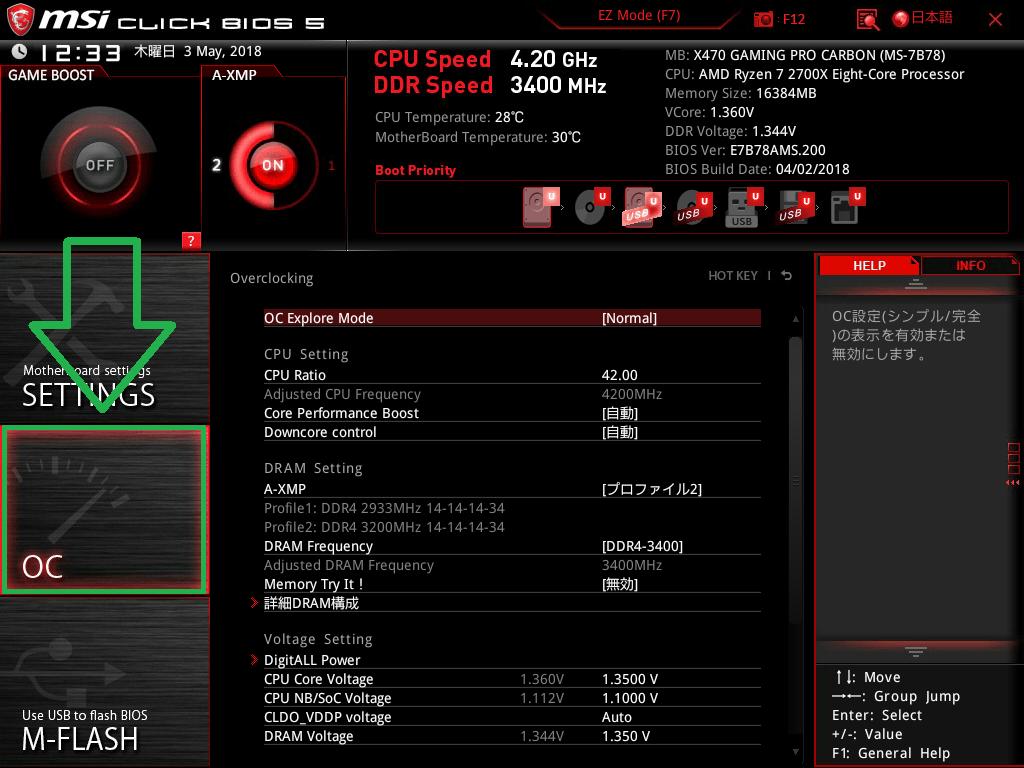 MSI X470 GAMING PRO CARBON」をレビュー。第2世代Ryzen 5 Readyな高