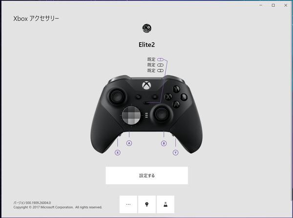 Xbox accessary_Elite2_basic (1)