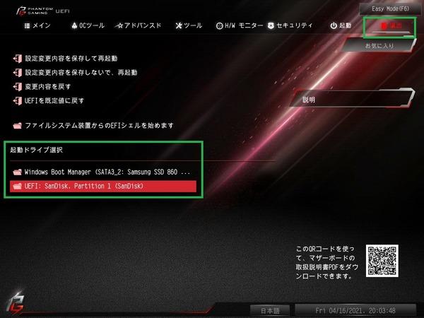 ASRock Z590 Phantom Gaming-ITXTB4_BIOS_10