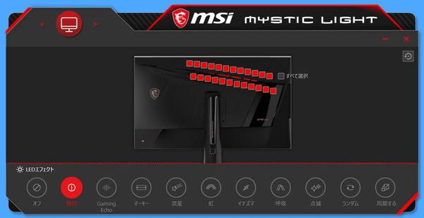MSI Gaming OSD 2.0_MSI Mystic Light (1)