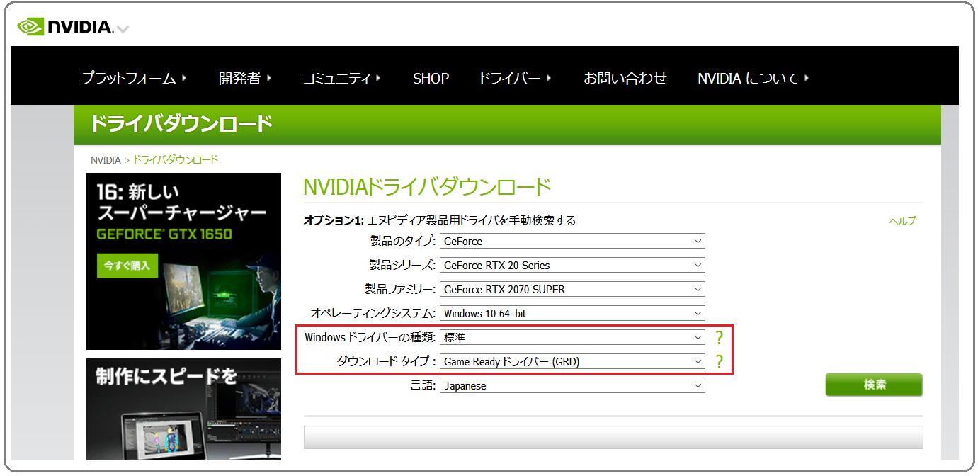 GPU-Driver_NVIDIA