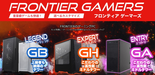 Frontier Gaming BTO PC