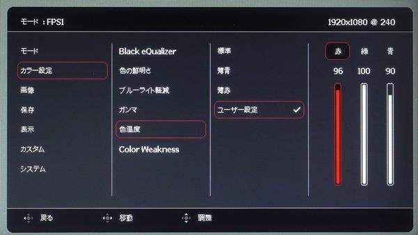 ZOWIE XL2746K_OSD_color-temp_manual