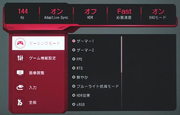 LG 27GN950-B_OSD_menu (1)