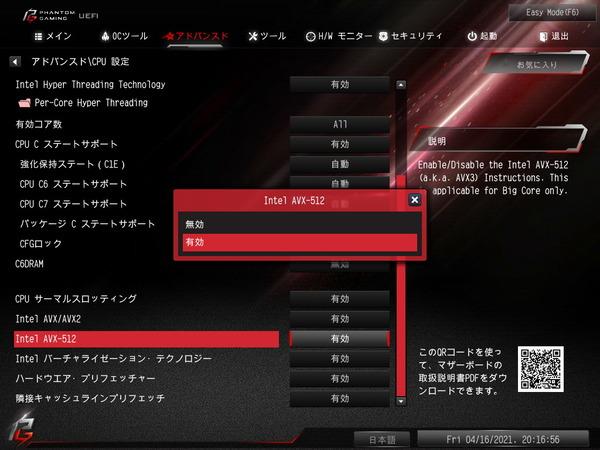 ASRock Z590 Phantom Gaming-ITXTB4_BIOS_OC_10