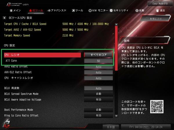 ASRock Z590 Phantom Gaming-ITXTB4_BIOS_OC_3