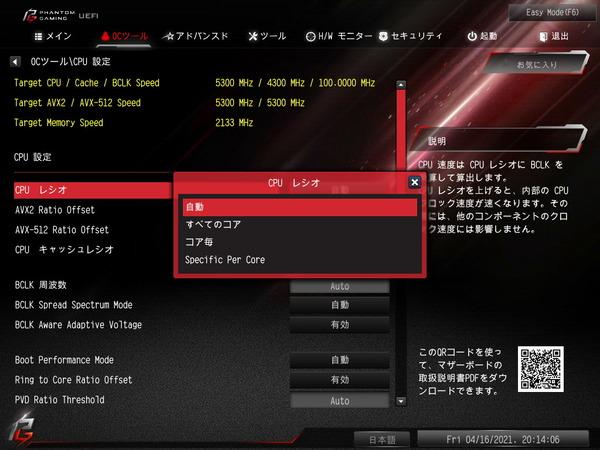 ASRock Z590 Phantom Gaming-ITXTB4_BIOS_OC_2