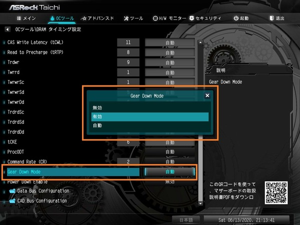 AMD_ASRock_memory-OC_6