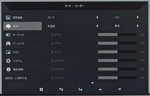 Acer Predator XB323QK NV_OSD_settings (2)