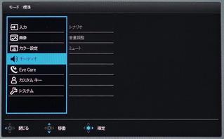 BenQ EX2780Q_OSD_menu_4_DxO