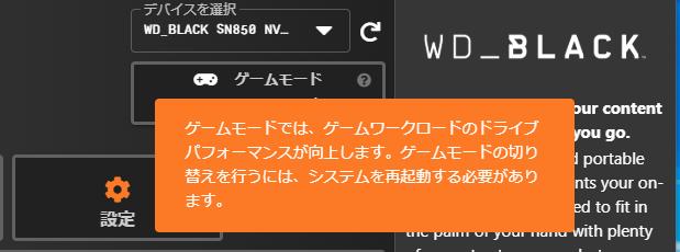 WD Black SN850_GameMode (2)