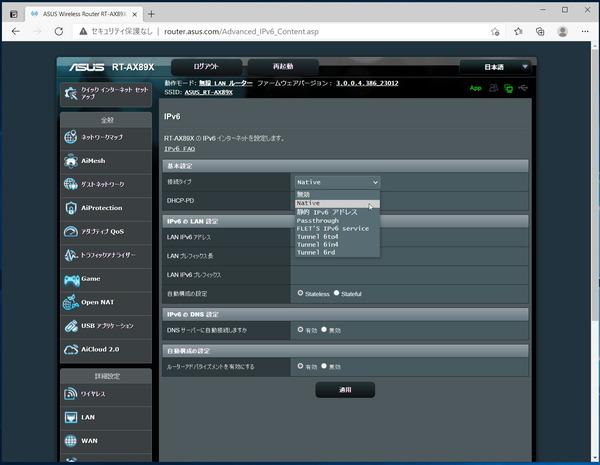 ASUS RT-AX89X_setting_IPv6
