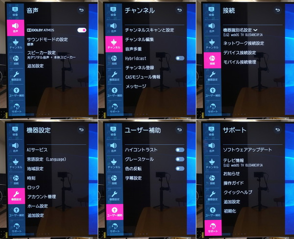 LG OLED48CXPJA_menu_3 (1)-tile