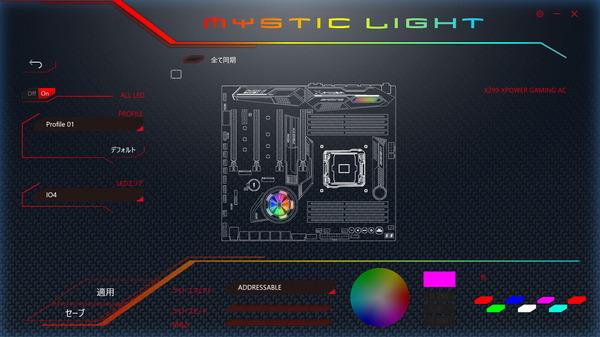 MSI Mystic light_4