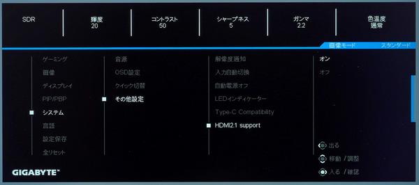 GIGABYTE M28U_OSD_HDMI2.1