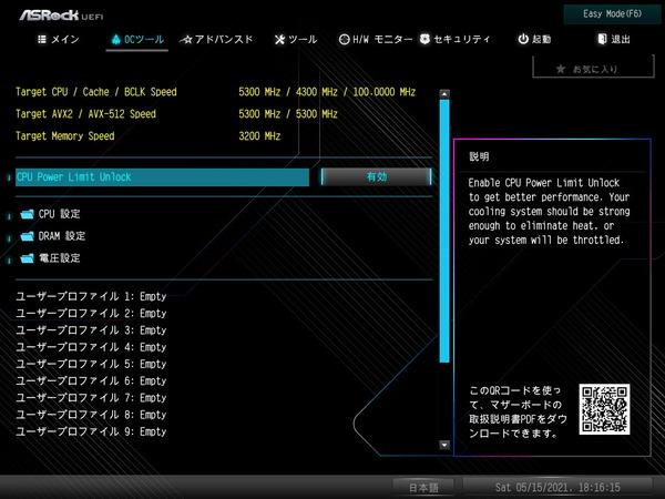ASRock Z590 Extreme_BIOS_PowerLimit_1