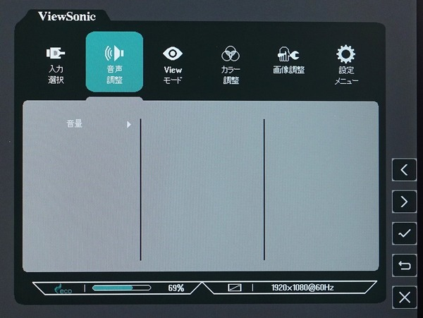 ViewSonic XG2405-7_OSD_menu (2)