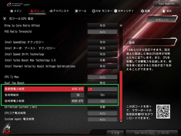ASRock Z590 PG Velocita_BIOS_11900K_TDP125W