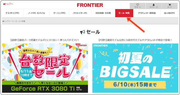 frontier_time-sale