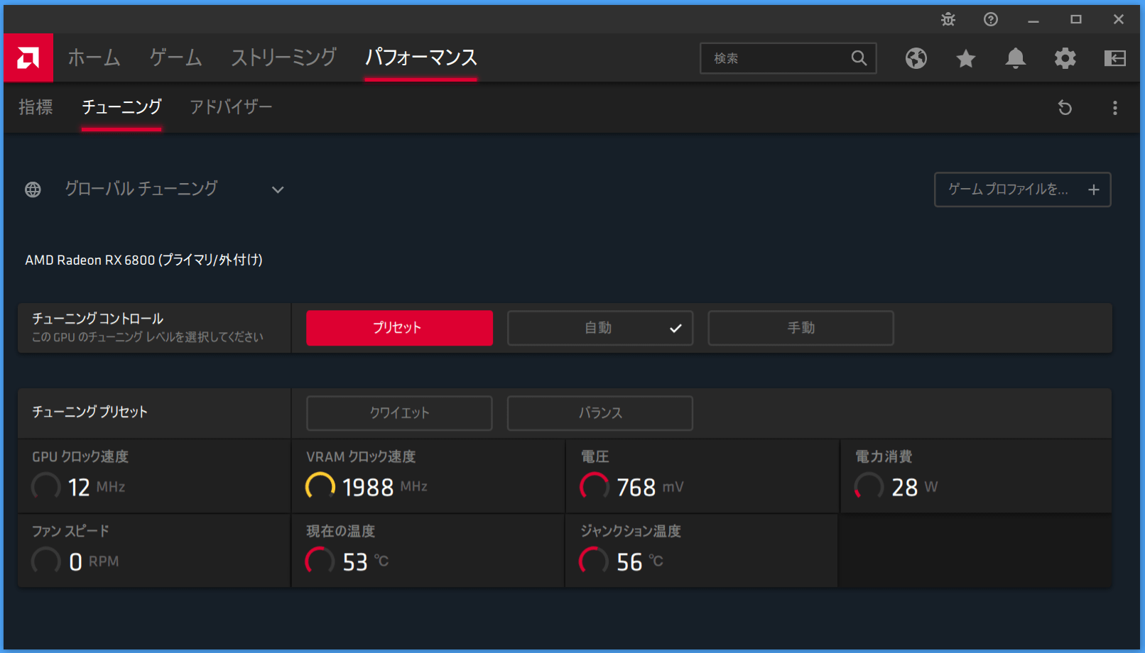Radeon RX 6800_Radeon-Setting_2