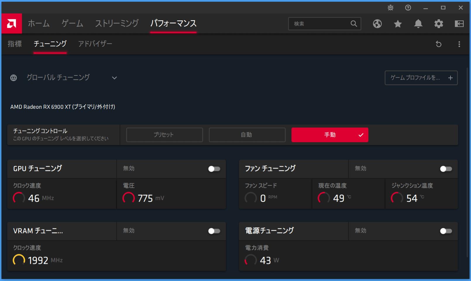 Radeon RX 6900 XT_Radeon-Setting_3
