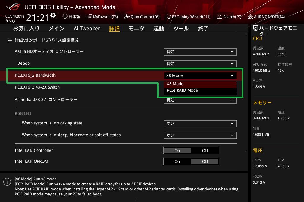 ASUS ROG STRIX X470-F GAMING_BIOS_13